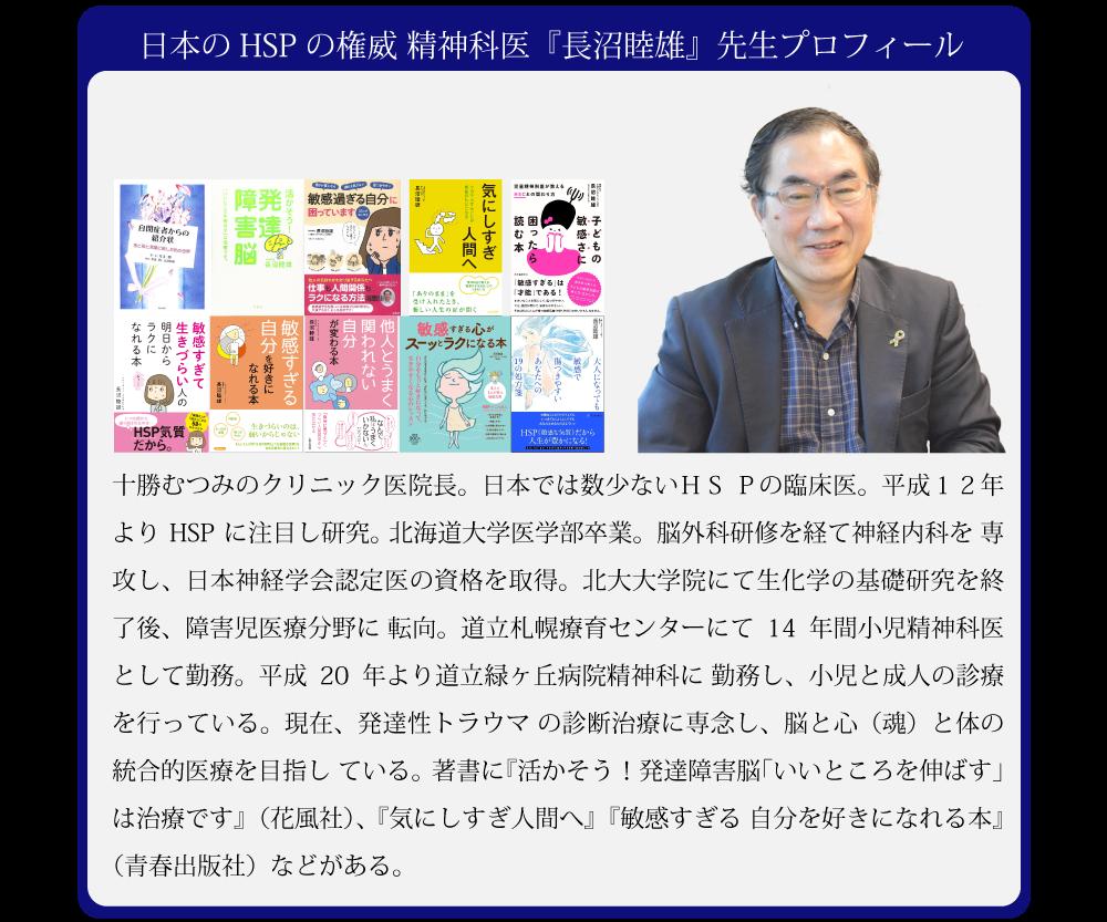 長沼睦雄先生プロフィール